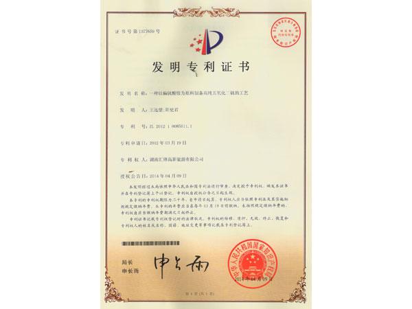 High purity vanadium oxide production process patent