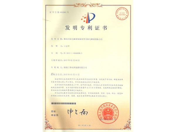 Patent preparation - Mobile vanadium electrolyte preparation device and vanadium electrolyte preparation method