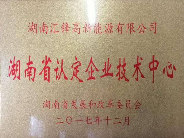 万博官网网页登录省企业技术中心